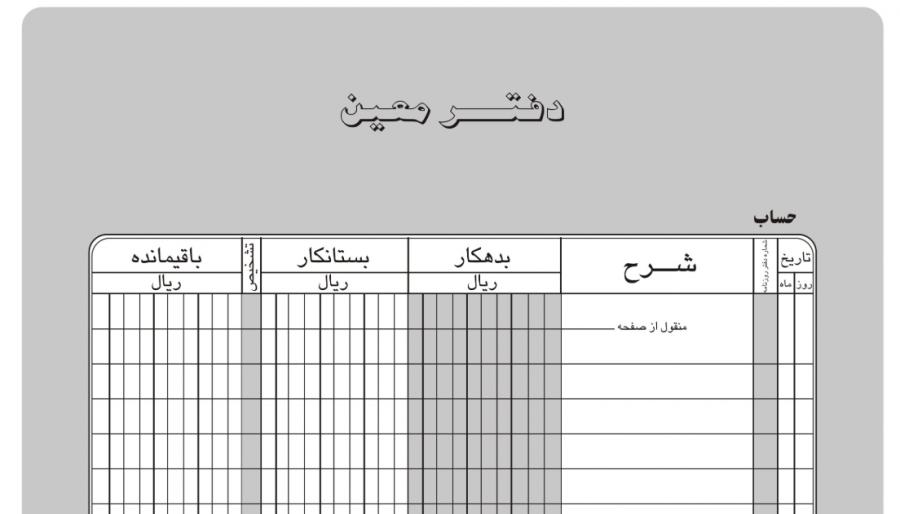 نتیجه تصویری برای نمونه ای از دفتر معین ایرانی